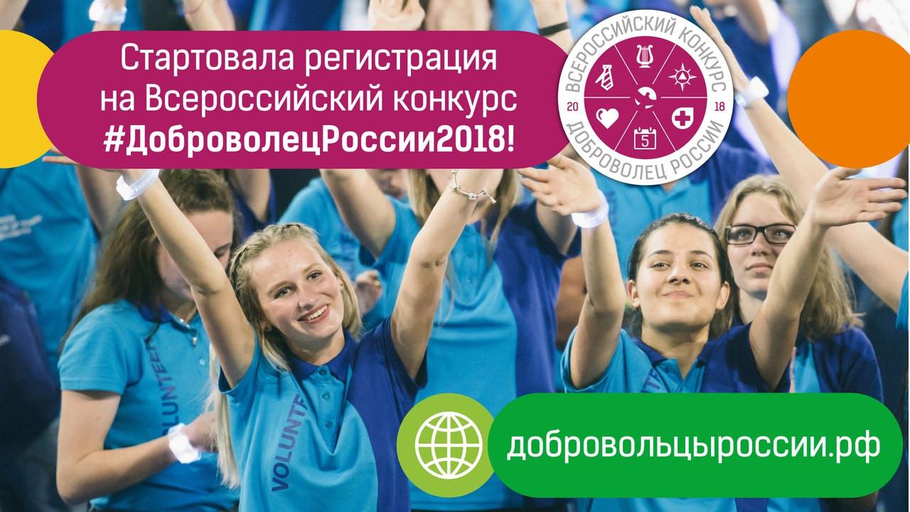 Доброволец России-2018!